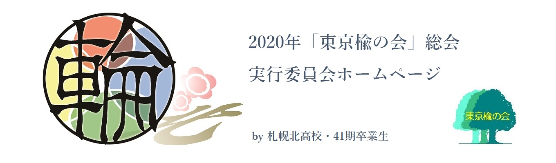 2020年「東京楡の会」総会